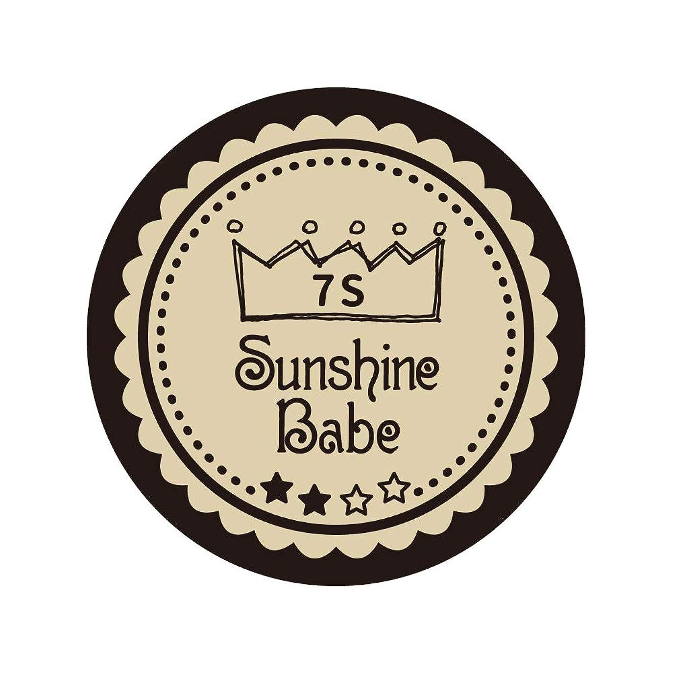 暫定チャット優れましたSunshine Babe コスメティックカラー 7S ウォームサンド 4g UV/LED対応