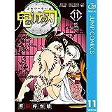 鬼滅の刃 11 (ジャンプコミックスDIGITAL)