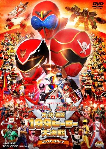 ゴーカイジャー ゴセイジャー スーパー戦隊199ヒーロー大決戦 コレクターズパック [DVD]