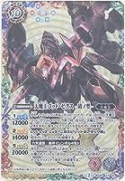 バトルスピリッツ 天魔王ゴッド・ゼクス -破ノ型-(XXレア) / 烈火伝 第4章(BS34) / シングルカード