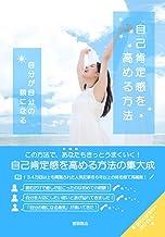 表紙: 自己肯定感を高める方法 | 菅原隆志