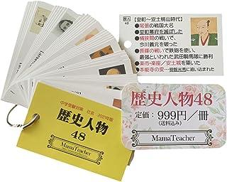 歴史人物48(2021年版)MamaTeacherの暗記カードで学ぶ中学入試対策教材