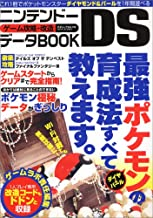 Make the strongest Pokemon that is second to Nintendo DS game cheats or modify data BOOK-Diamond & Pearl who (three years old Mook (Vol.143)) (2006) ISBN: 4861990645 [Japanese Import]