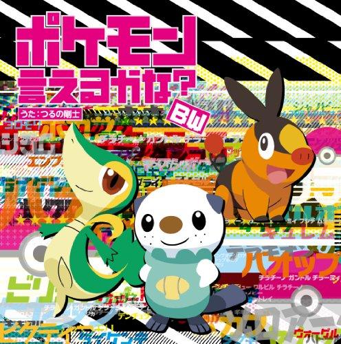 TVアニメ「ポケットモンスター ベストウイッシュ」新エンディングテーマ「ポケモン言えるかな?BW」(特典カードなし通常仕様)