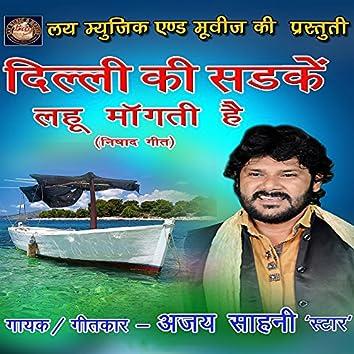 Delhi Ki Sadke Lahu Mangti Hai