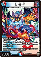 デュエルマスターズ DMRP16 9/95 N・S・Y (VR ベリーレア) 百王×邪王 鬼レヴォリューション!!! (DMRP-16)