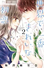 世界で一番きれいな初恋 (2) (フラワーコミックス)