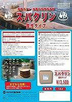 温泉タイル・浴室石材用洗浄剤 スパクリン カタログ
