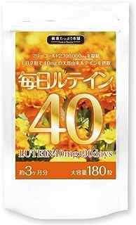 毎日ルテイン40 大容量約3ヶ月分/180粒(270万mgの天然マリーゴールドから抽出したルテインを3,600mg極濃配合)