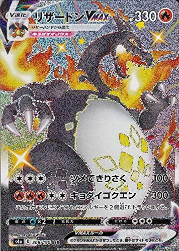 ポケモンカードゲーム剣盾 s4a ハイクラスパック シャイニースターV ポケモン リザードンVMAX SSR ポケカ 炎 VMAX