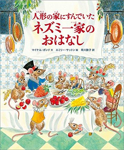 人形の家にすんでいたネズミ一家のおはなし (児童書)の詳細を見る