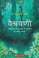 Vaishravani Sahitya Academy Award Se Sammanit Ek Charchit Upanyas