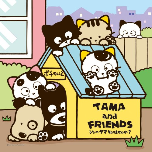 タマ&フレンズ うちのタマ知りませんか? 144ピース ポチのいえにて 144-08