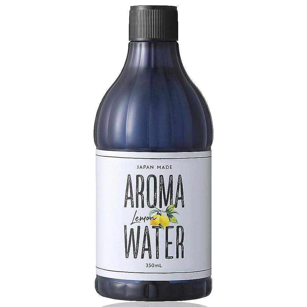 白雪姫フィルタヒップデイリーアロマジャパン アロマウォーター 加湿器用 350ml 日本製 水溶性アロマ - レモン