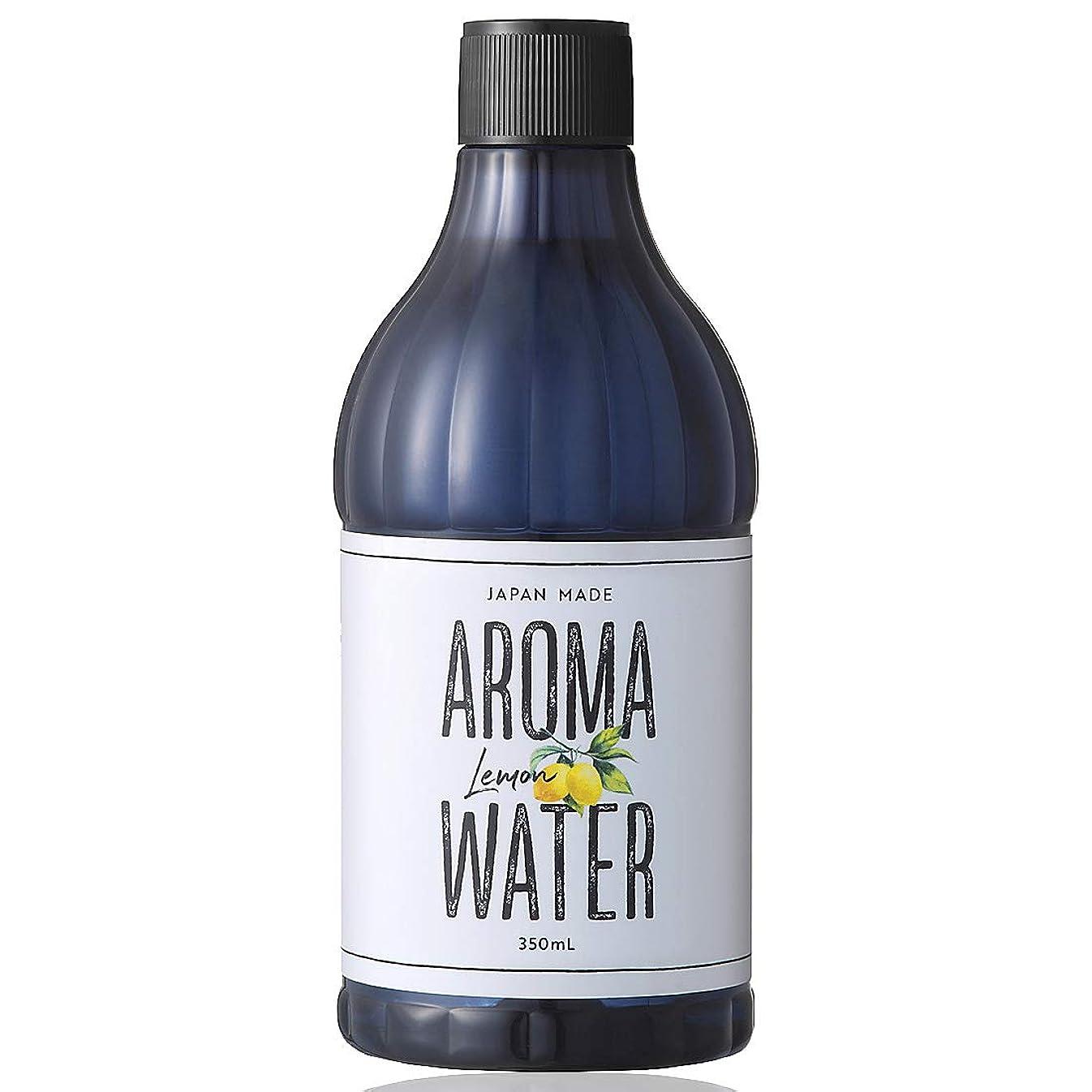 デイリーアロマジャパン アロマウォーター 加湿器用 350ml 日本製 水溶性アロマ - レモン