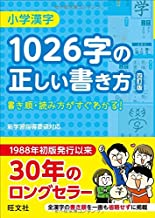 Correct writing of 1026 kanji characters Elementary (2018)