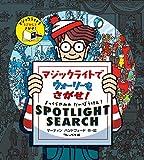 マジックライトで ウォーリーをさがせ!: まっくらやみの だいぼうけん! Spotlight Search