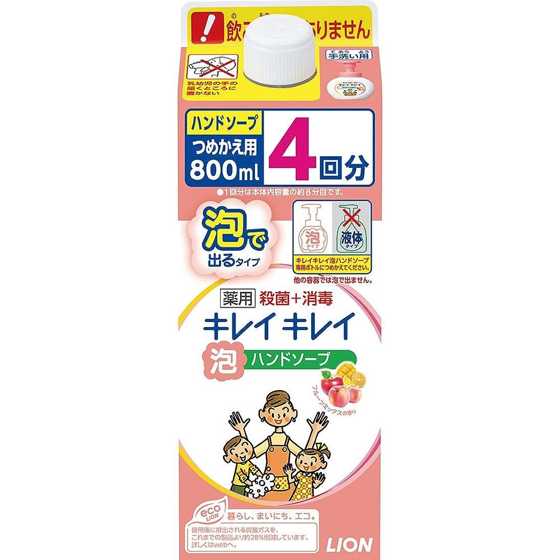 テストほのめかす気性キレイキレイ 薬用 泡ハンドソープ フルーツミックスの香り 詰め替え特大サイズ 800ml(医薬部外品)