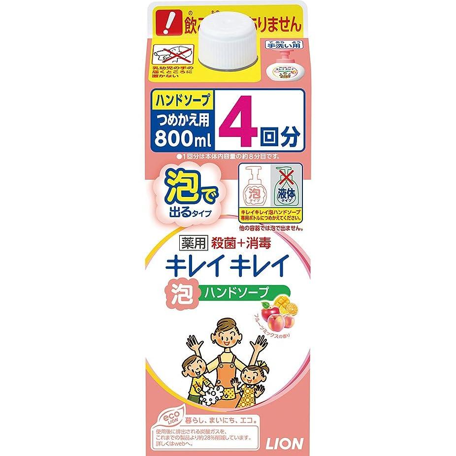 ラグ実り多い勝つキレイキレイ 薬用 泡ハンドソープ フルーツミックスの香り 詰め替え特大サイズ 800ml(医薬部外品)
