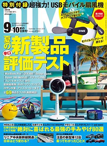 DIME (ダイム) 2019年 9・10月号 [雑誌]