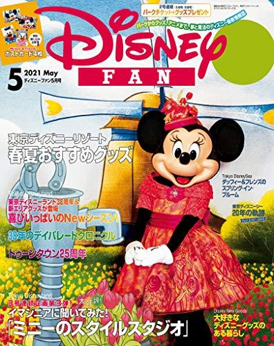 ディズニーファン 2021年 5月号 [雑誌] (DISNEY FAN)