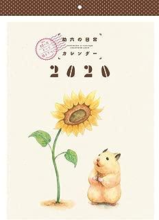 「助六の日常」カレンダー2020 ([カレンダー])