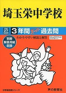 埼玉栄中学校 27年度用―中学過去問シリーズ (3年間スーパー過去問412)