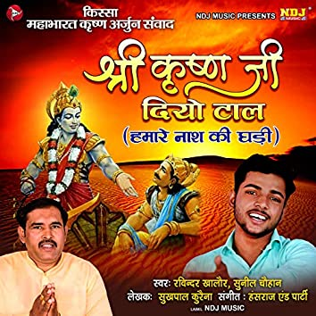 Shri Krishan Ji Diyo Taal - Single