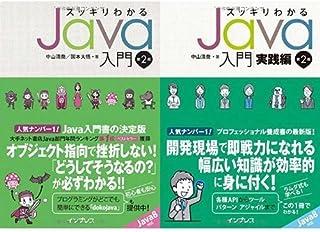 スッキリわかるJava入門 2冊セット