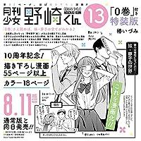 月刊少女野崎くん13巻 「0巻」付き特装版 (ガンガンコミックスONLINE)