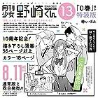 月刊少女野崎くん 「0巻」付き特装版 第13巻