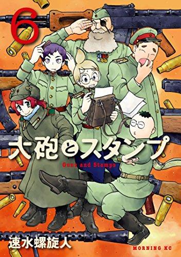 大砲とスタンプ(6) (モーニングコミックス)