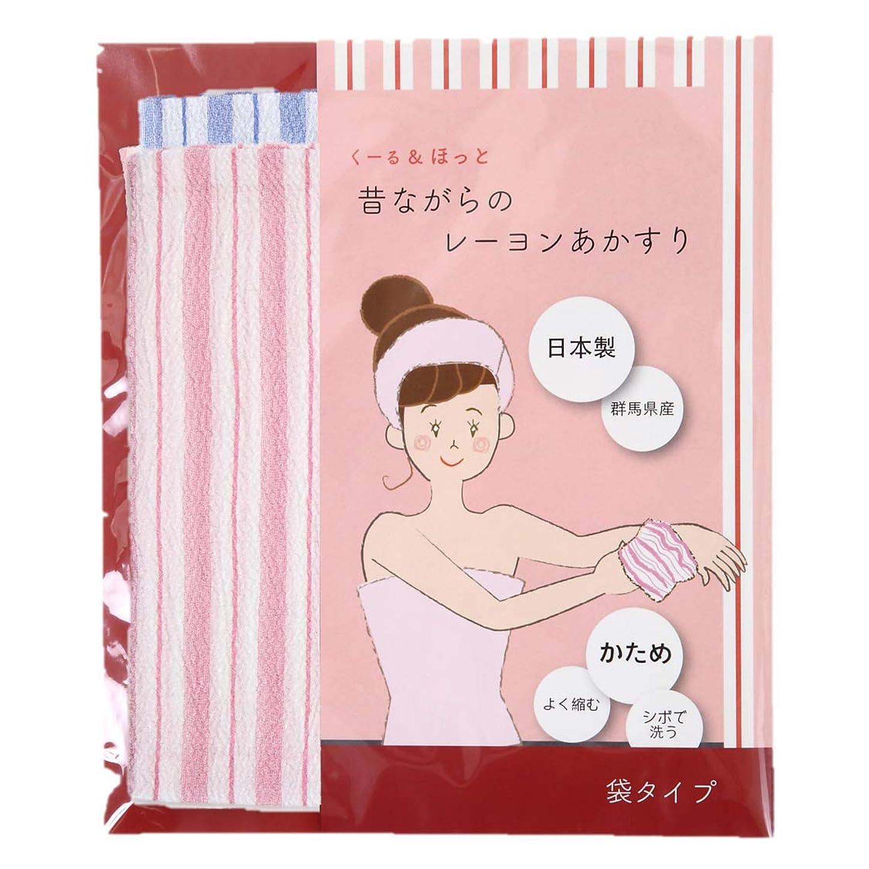 するだろう顕著わがままくーる&ほっと 昔ながらのレーヨンあかすり 日本製(群馬県で製造) 袋タイプ (袋2枚組 ピンク&ブルー)
