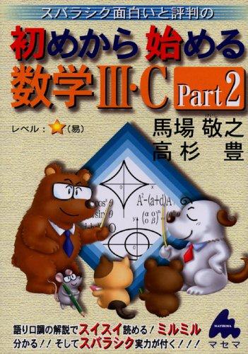 スバラシク面白いと評判の初めから始める数学3・C〈Part2〉の詳細を見る