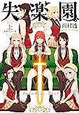 新装版 失楽園 上巻 ~叛逆の乙女の章~ (デジタル版ガンガンコミックスJOKER)