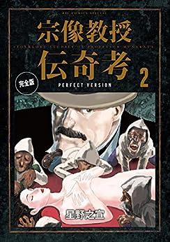 [星野之宣]の宗像教授伝奇考 完全版(2) (ビッグコミックススペシャル)