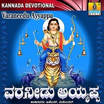 Varaneedu Ayyappa