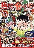 魚心あれば食べ心 日本全県お魚取り寄せグルメ (ドンキーコミックス)