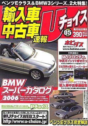 激選輸入車中古車速報U (ユー) チョイス 2006年 05月号