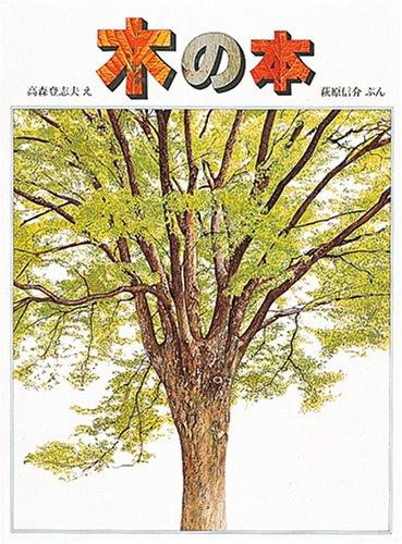 木の本 (福音館の科学シリーズ)