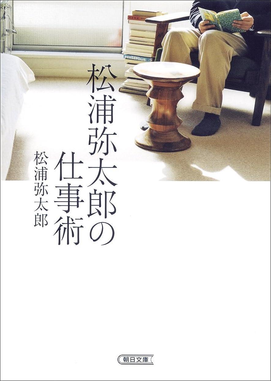 虫を数えるトリクルラック松浦弥太郎の仕事術 (朝日文庫)