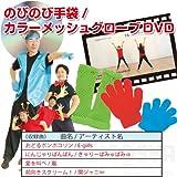 運動会 ダンス振付DVD のびのび手袋/カラーメッシュグローブ