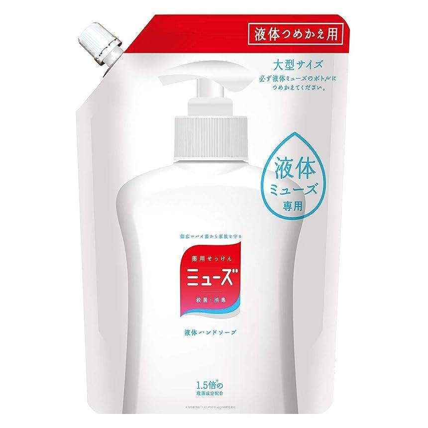 応用女性息子【医薬部外品】ミューズ 液体 ハンドソープ 詰め替え オリジナル 450ml