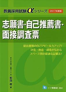 2017年度版 志願書・自己推薦書・面接調査票 (教員採用試験αシリーズ)