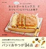 もっと、かーんたん手作り『ホットケーキミックス』でおうちパン&ラクちんお菓子 (別冊すてきな奥さん)