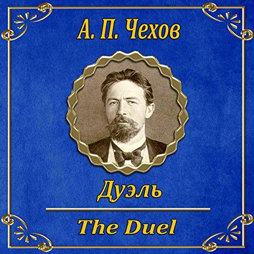 Duel' Titelbild