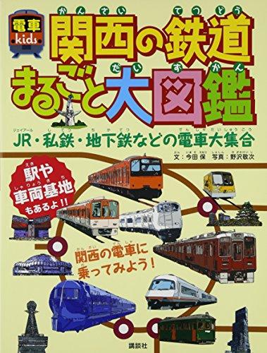 関西の鉄道まるごと大図鑑 電車kidsの詳細を見る