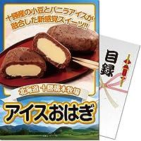 【パネもく! 】十勝アイスおはぎ(目録・A4パネル付)