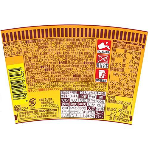 日清カップヌードル欧風チーズカレー85g×20個