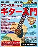 アコースティックギター入門 (ブティック・ムックno.1529)